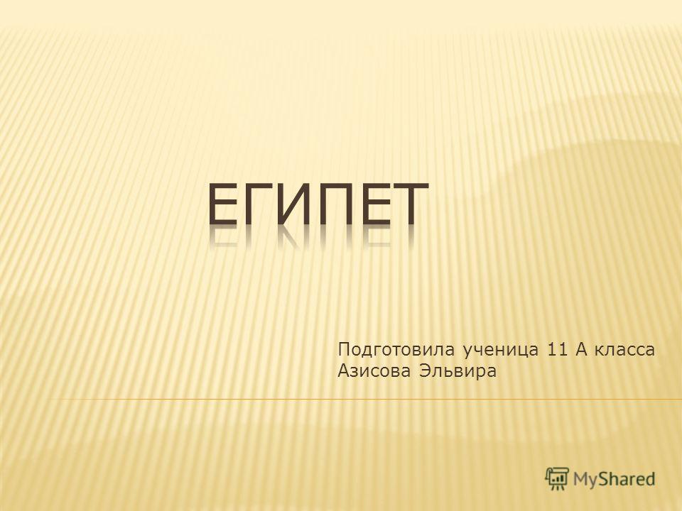 Подготовила ученица 11 А класса Азисова Эльвира
