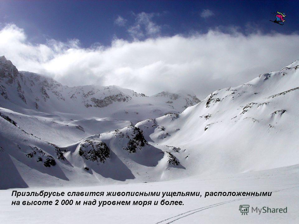 Приэльбрусье славится живописными ущельями, расположенными на высоте 2 000 м над уровнем моря и более.