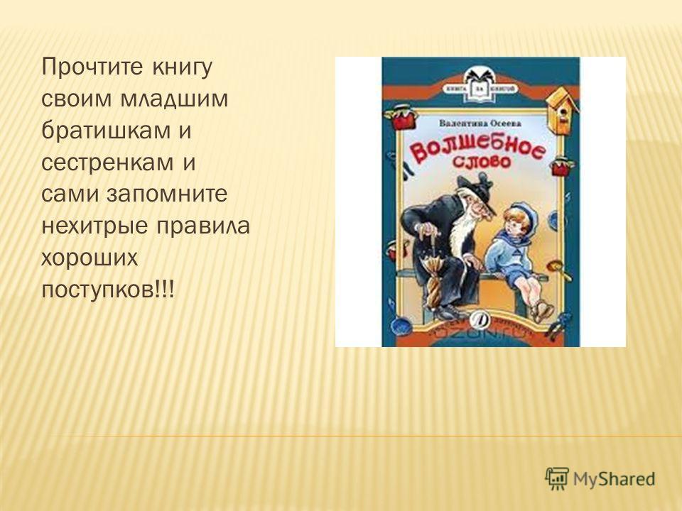 Прочтите книгу своим младшим братишкам и сестренкам и сами запомните нехитрые правила хороших поступков!!!