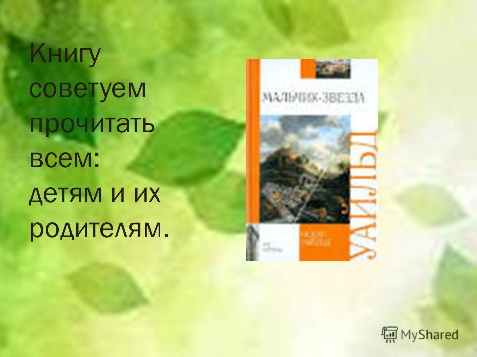 Книгу советуем прочитать всем: детям и их родителям.