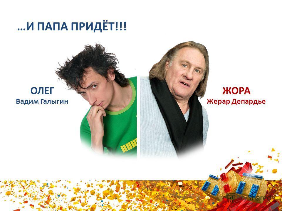 …И ПАПА ПРИДЁТ!!! ОЛЕГ Вадим Галыгин ЖОРА Жерар Депардье