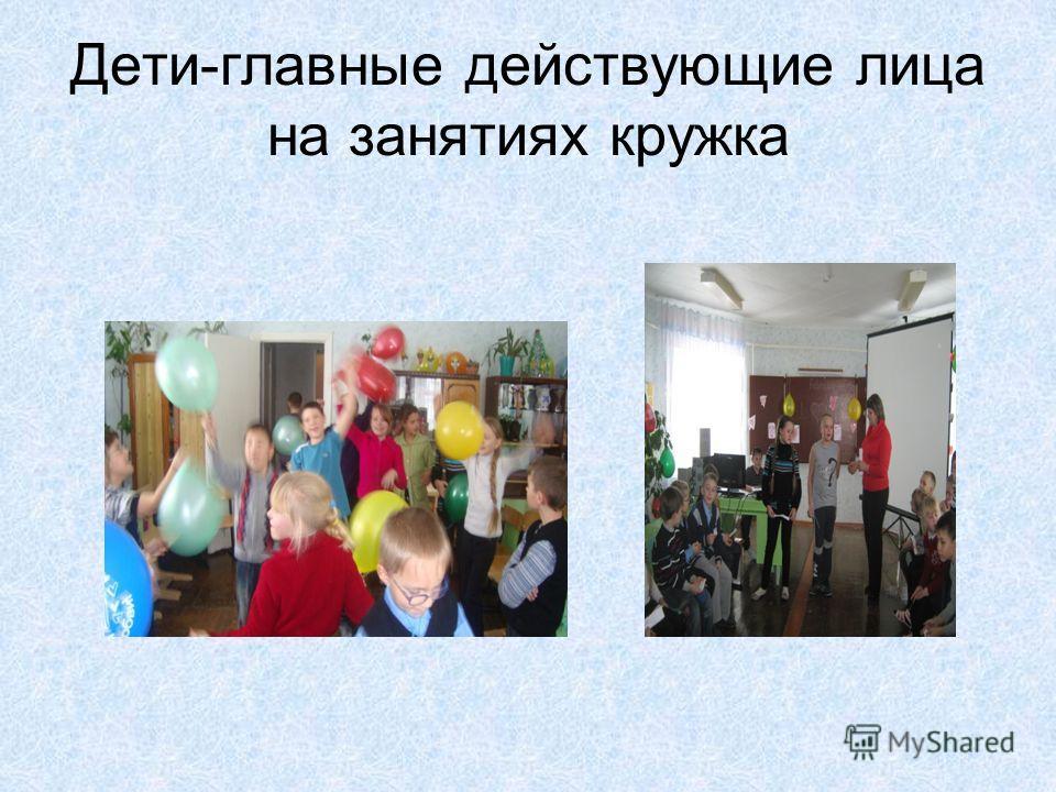 Дети-главные действующие лица на занятиях кружка