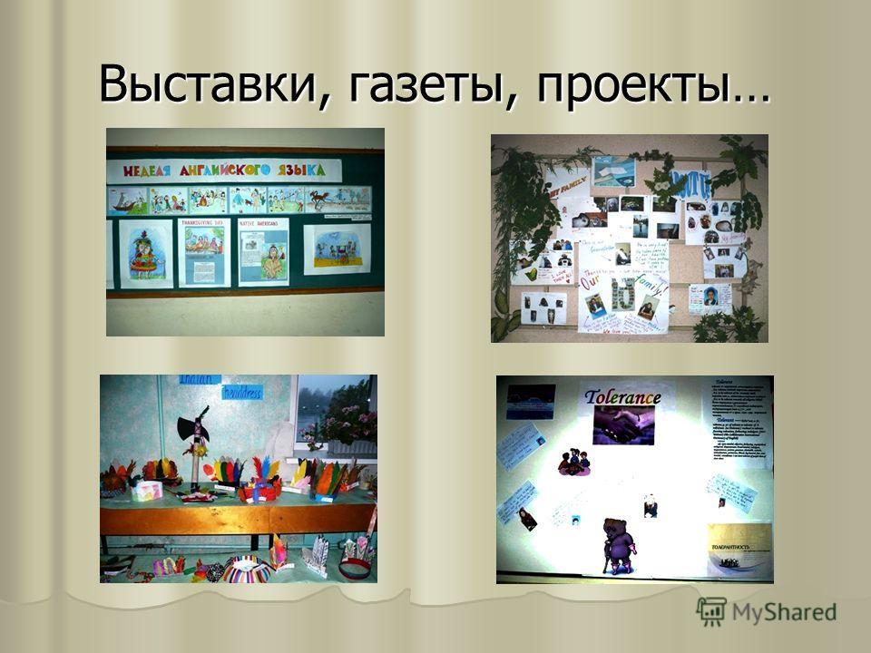 Выставки, газеты, проекты…
