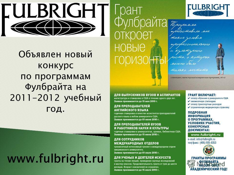 Объявлен новый конкурс по программам Фулбрайта на 2011-2012 учебный год. www.fulbright.ru