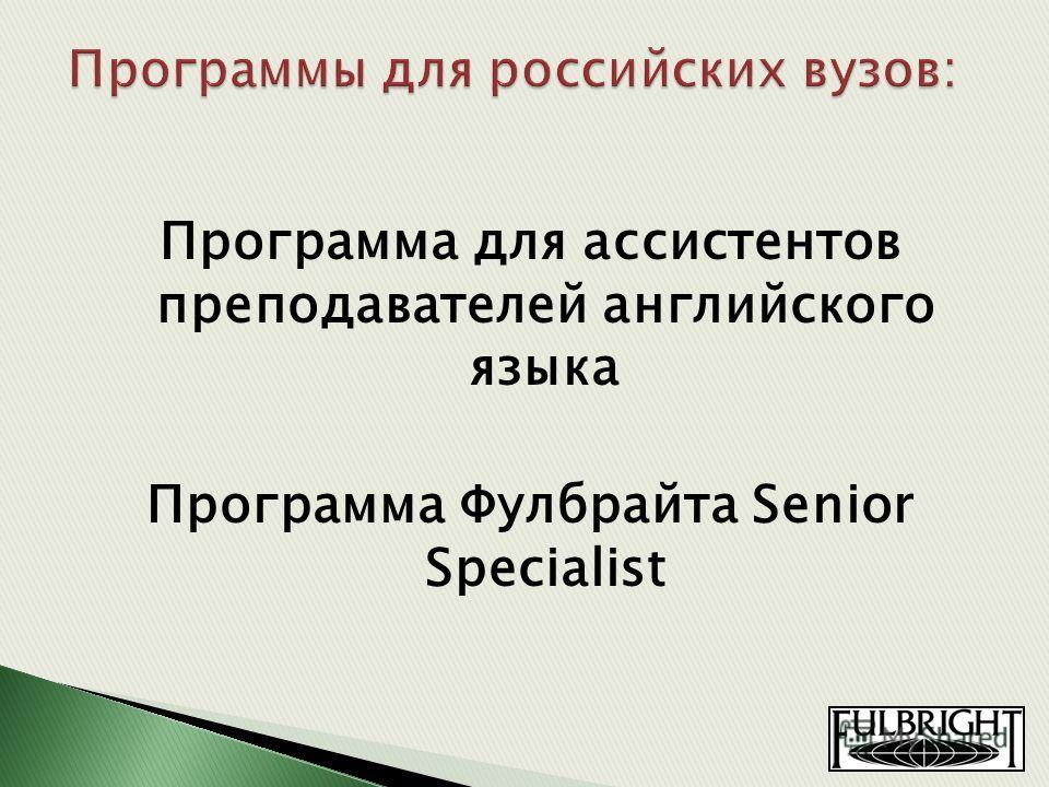 Программа для ассистентов преподавателей английского языка Программа Фулбрайта Senior Specialist