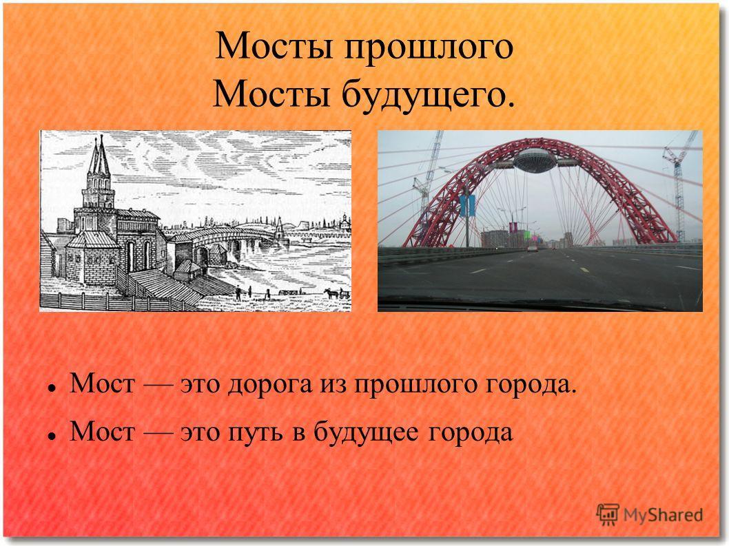 Мосты прошлого Мосты будущего. Мост это дорога из прошлого города. Мост это путь в будущее города