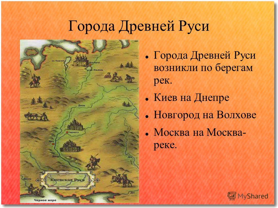 Города древней руси города древней