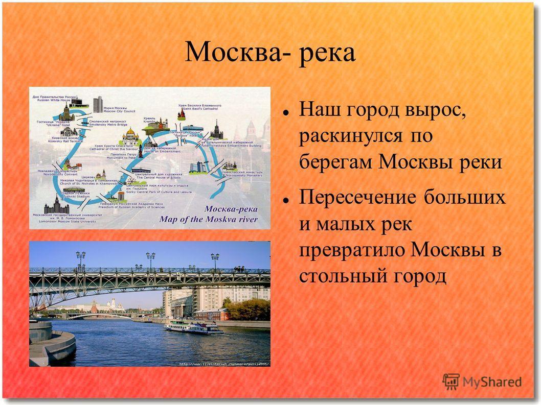 Москва- река Наш город вырос, раскинулся по берегам Москвы реки Пересечение больших и малых рек превратило Москвы в стольный город