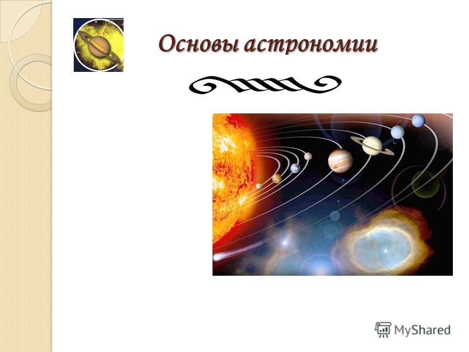 Основы астрономии