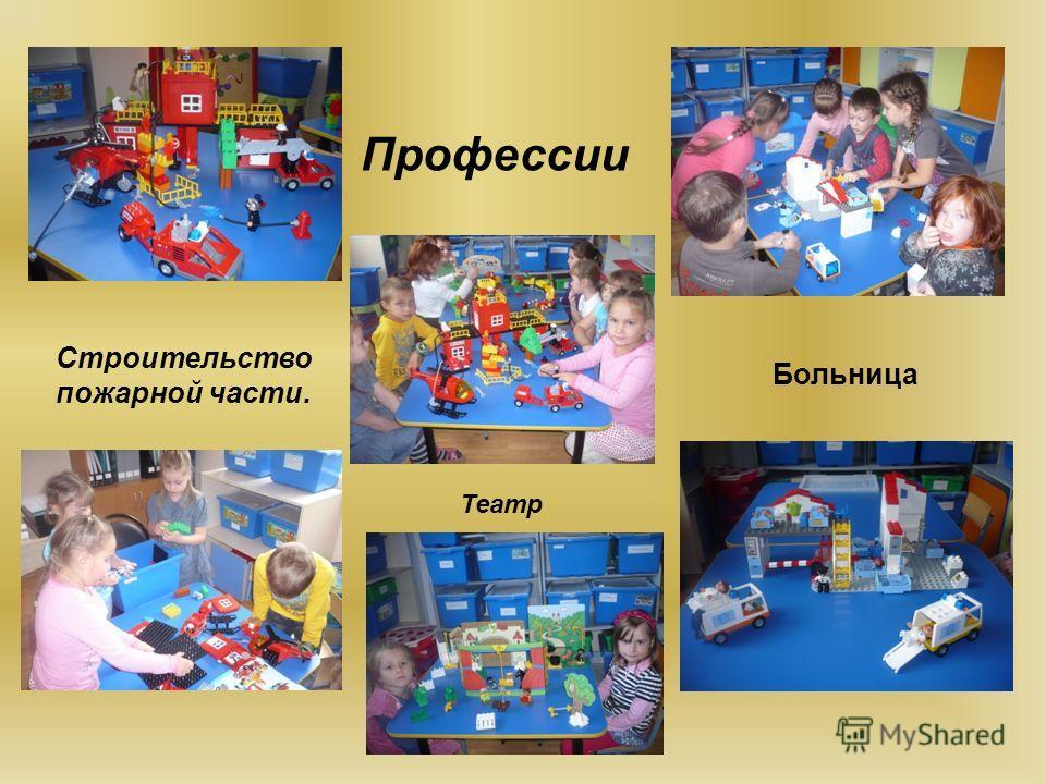 Профессии Строительство пожарной части. Больница Театр