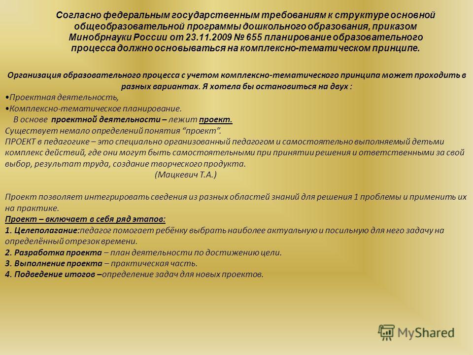 Согласно федеральным государственным требованиям к структуре основной общеобразовательной программы дошкольного образования, приказом Минобрнауки России от 23.11.2009 655 планирование образовательного процесса должно основываться на комплексно-темати