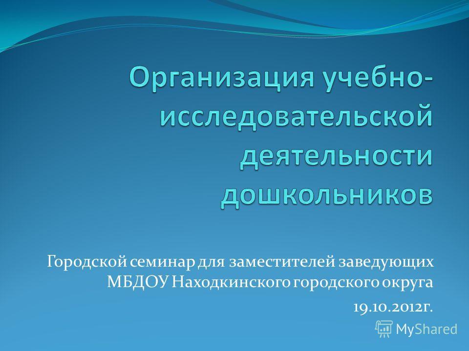 Городской семинар для заместителей заведующих МБДОУ Находкинского городского округа 19.10.2012г.