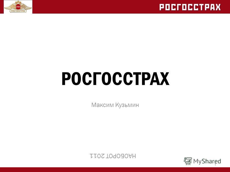 1 РОСГОССТРАХ Максим Кузьмин НАОБОРОТ 2011