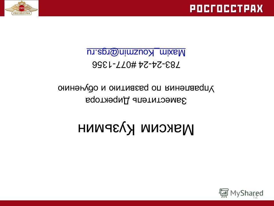12 Максим Кузьмин Заместитель Директора Управления по развитию и обучению 783-24-24 #077-1356 Maxim_Kouzmin@rgs.ru