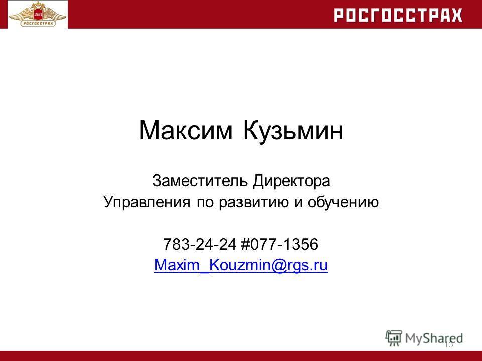 13 Максим Кузьмин Заместитель Директора Управления по развитию и обучению 783-24-24 #077-1356 Maxim_Kouzmin@rgs.ru