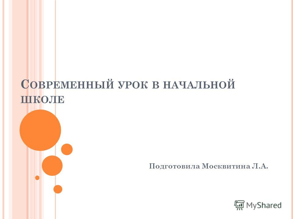 С ОВРЕМЕННЫЙ УРОК В НАЧАЛЬНОЙ ШКОЛЕ Подготовила Москвитина Л.А.