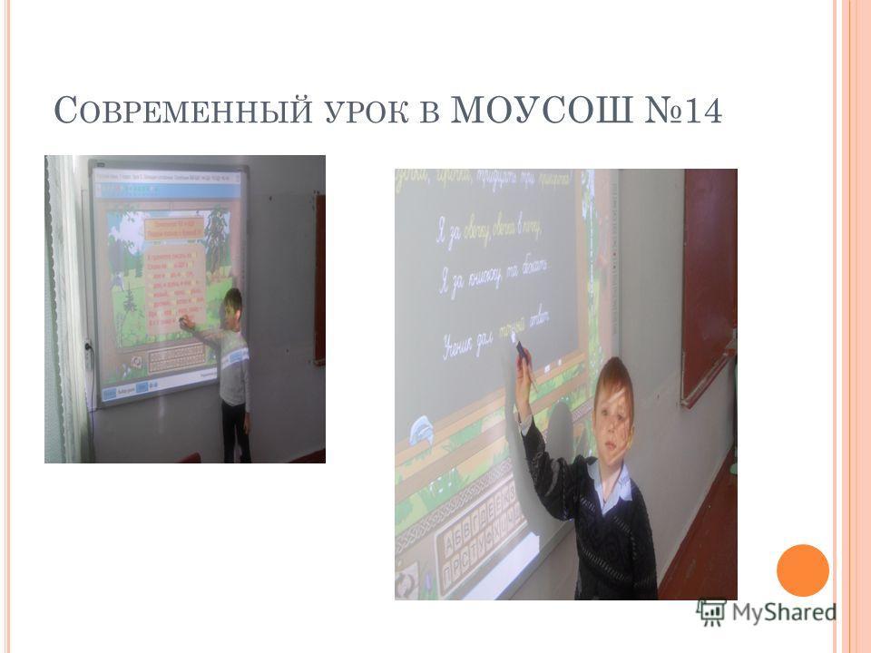 С ОВРЕМЕННЫЙ УРОК В МОУСОШ 14