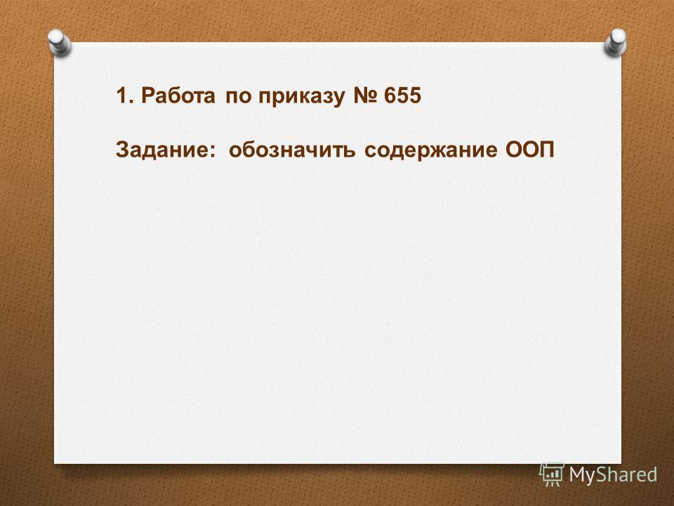 1.Работа по приказу 655 Задание : обозначить содержание ООП