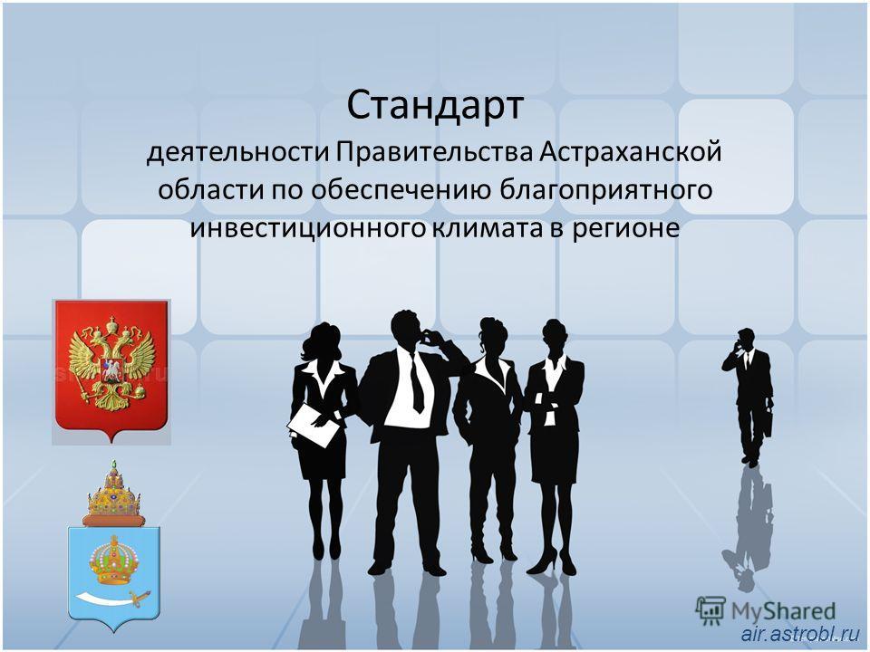 Стандарт деятельности Правительства Астраханской области по обеспечению благоприятного инвестиционного климата в регионе air.astrobl.ru