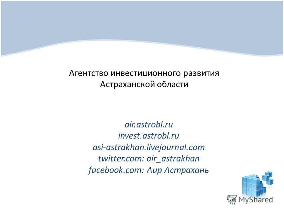 Агентство инвестиционного развития Астраханской области air.astrobl.ru invest.astrobl.ru asi-astrakhan.livejournal.com twitter.com: air_astrakhan facebook.com: Аир Астрахань