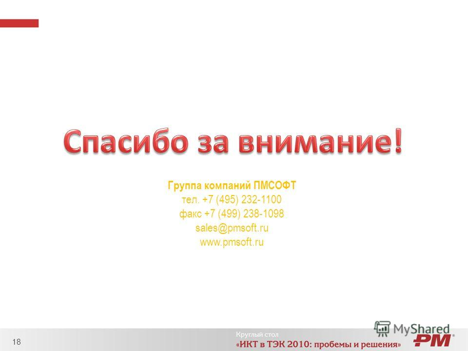 Группа компаний ПМСОФТ тел. +7 (495) 232-1100 факс +7 (499) 238-1098 sales@pmsoft.ru www.pmsoft.ru 18