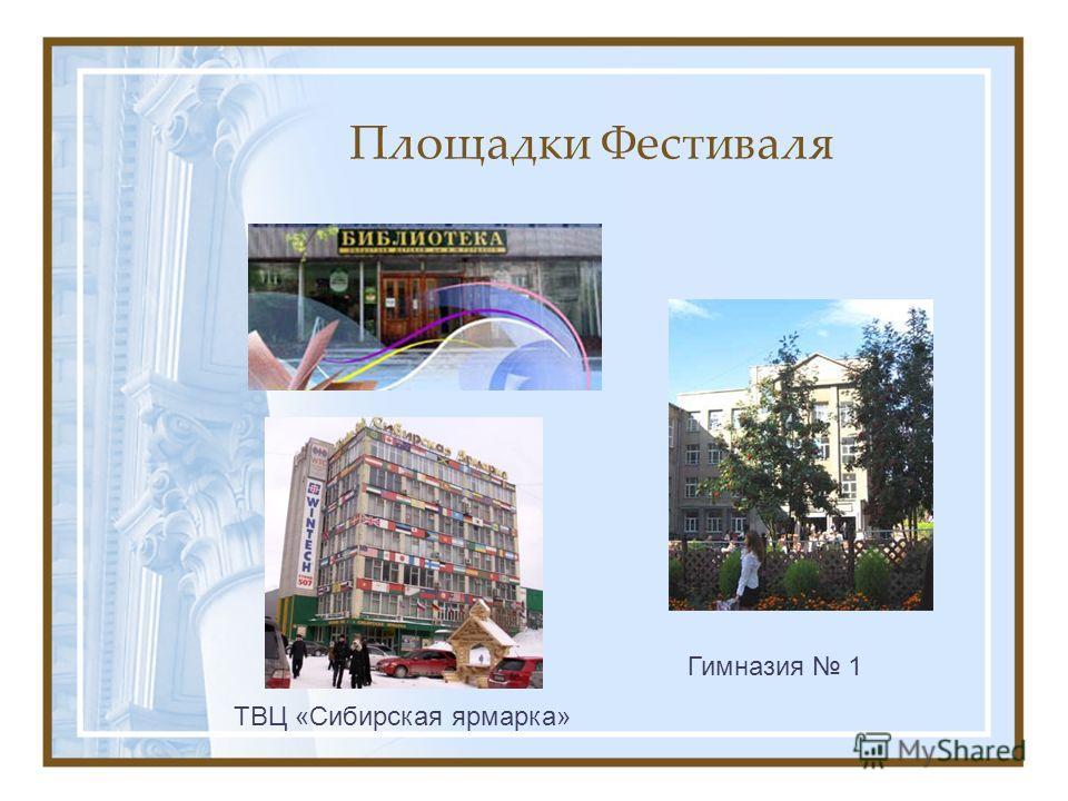 Площадки Фестиваля Гимназия 1 ТВЦ «Сибирская ярмарка»