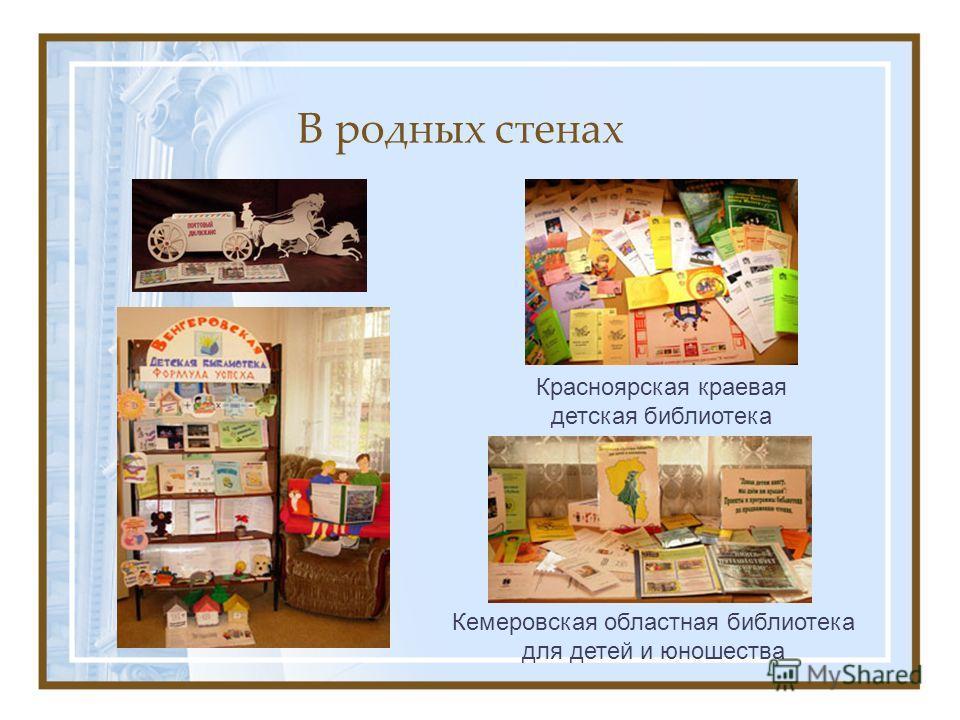 В родных стенах Красноярская краевая детская библиотека Кемеровская областная библиотека для детей и юношества