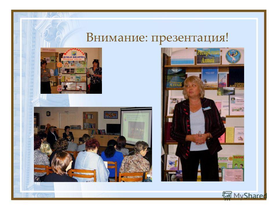Внимание: презентация!