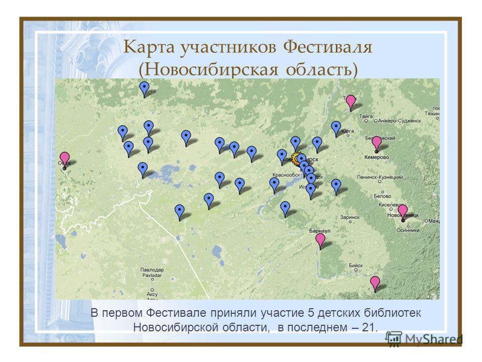 Карта участников Фестиваля (Новосибирская область) В первом Фестивале приняли участие 5 детских библиотек Новосибирской области, в последнем – 21.