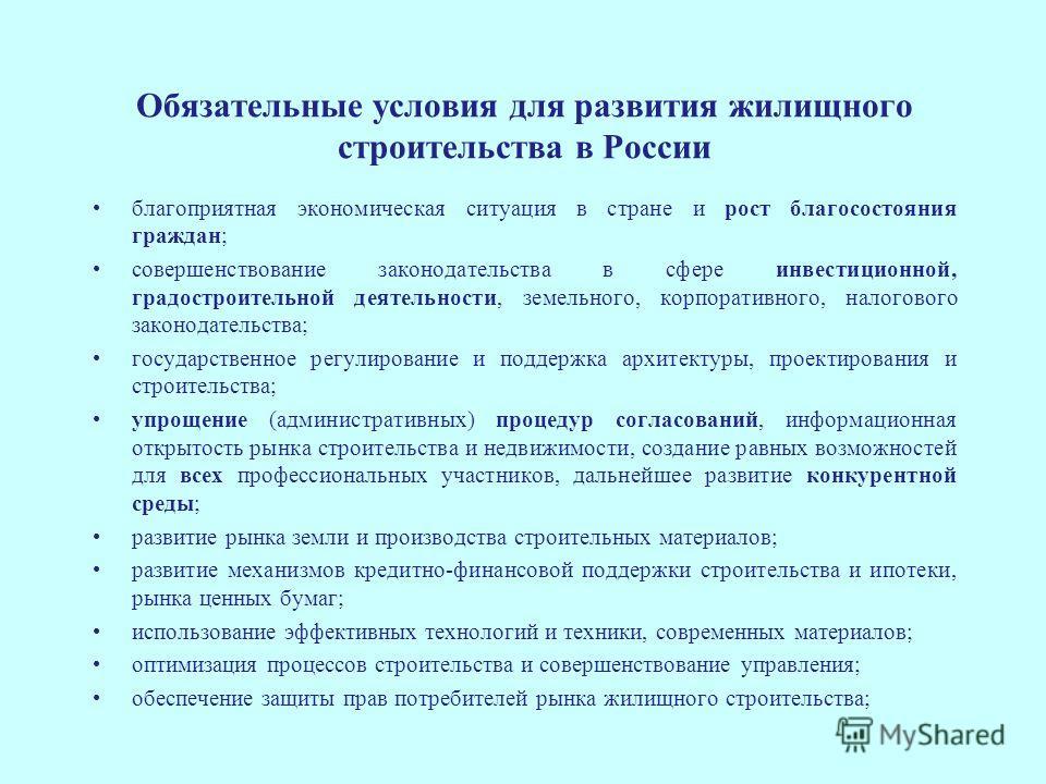 Обязательные условия для развития жилищного строительства в России благоприятная экономическая ситуация в стране и рост благосостояния граждан; совершенствование законодательства в сфере инвестиционной, градостроительной деятельности, земельного, кор