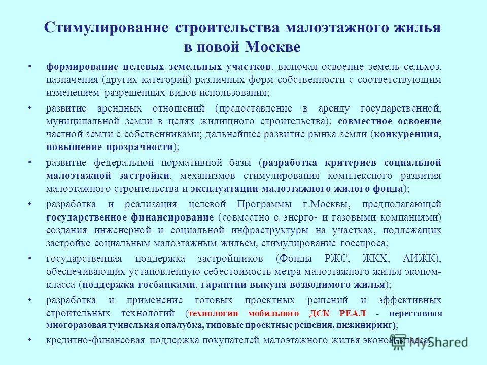 Стимулирование строительства малоэтажного жилья в новой Москве формирование целевых земельных участков, включая освоение земель сельхоз. назначения (других категорий) различных форм собственности с соответствующим изменением разрешенных видов использ