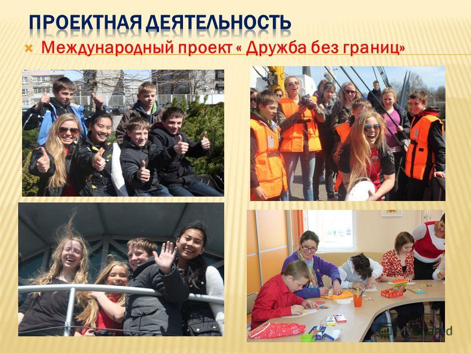 Международный проект « Дружба без границ»