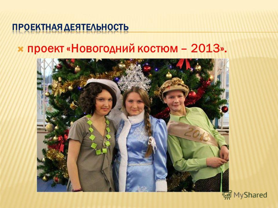 проект «Новогодний костюм – 2013».