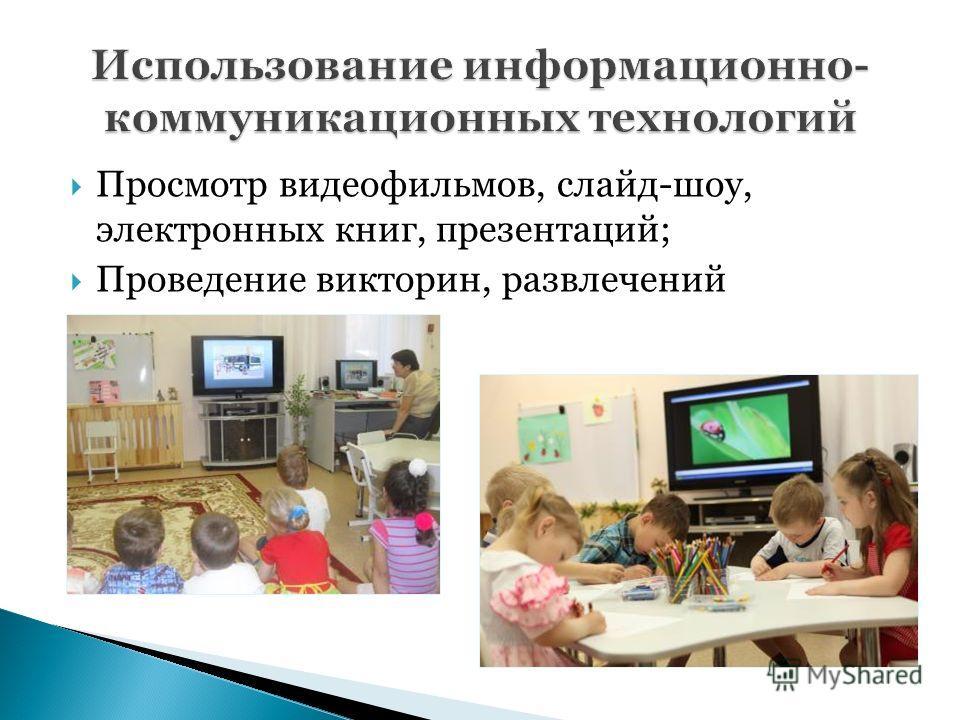 Просмотр видеофильмов, слайд-шоу, электронных книг, презентаций; Проведение викторин, развлечений