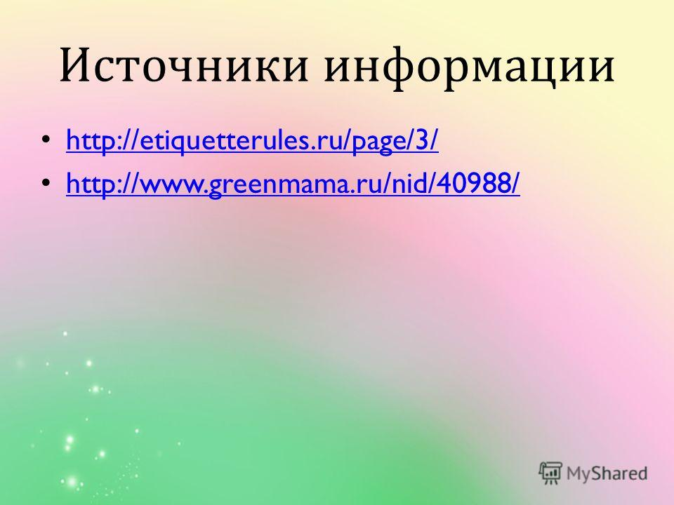 Источники информации http://etiquetterules.ru/page/3/ http://www.greenmama.ru/nid/40988/