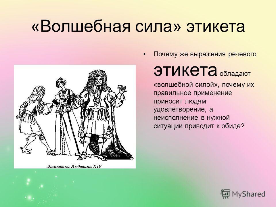 презентация этикетные выражения при знакомстве