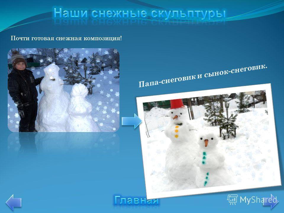 Почти готовая снежная композиция!