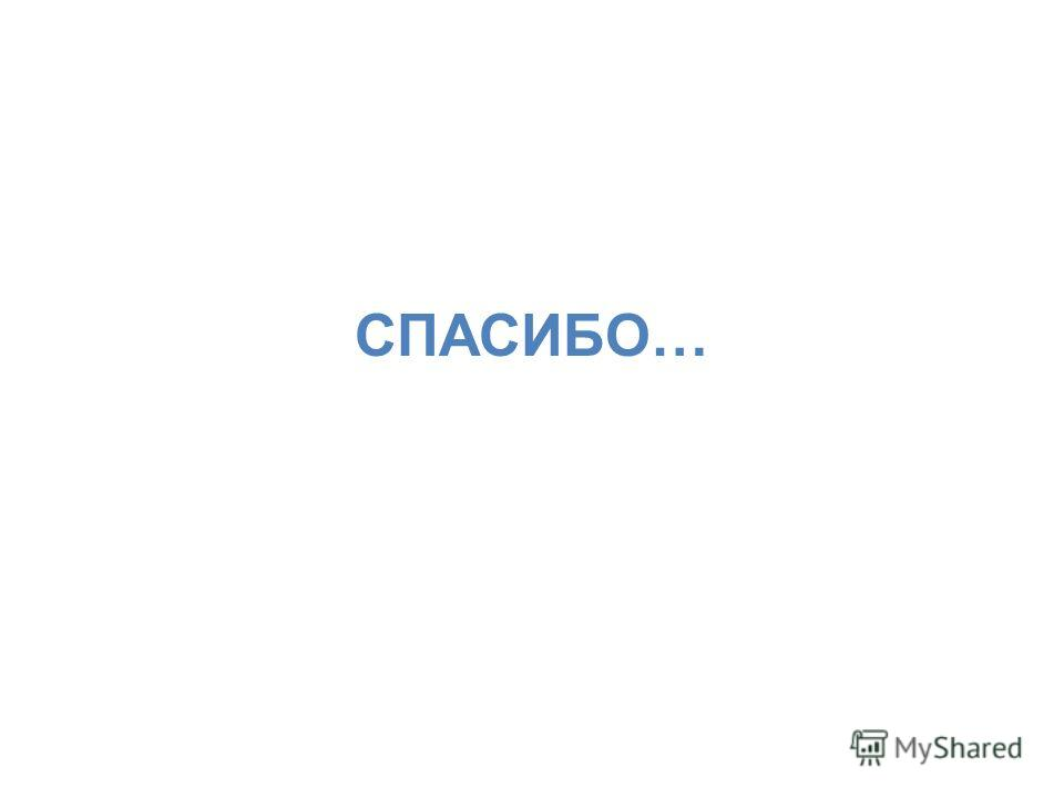 СПАСИБО…