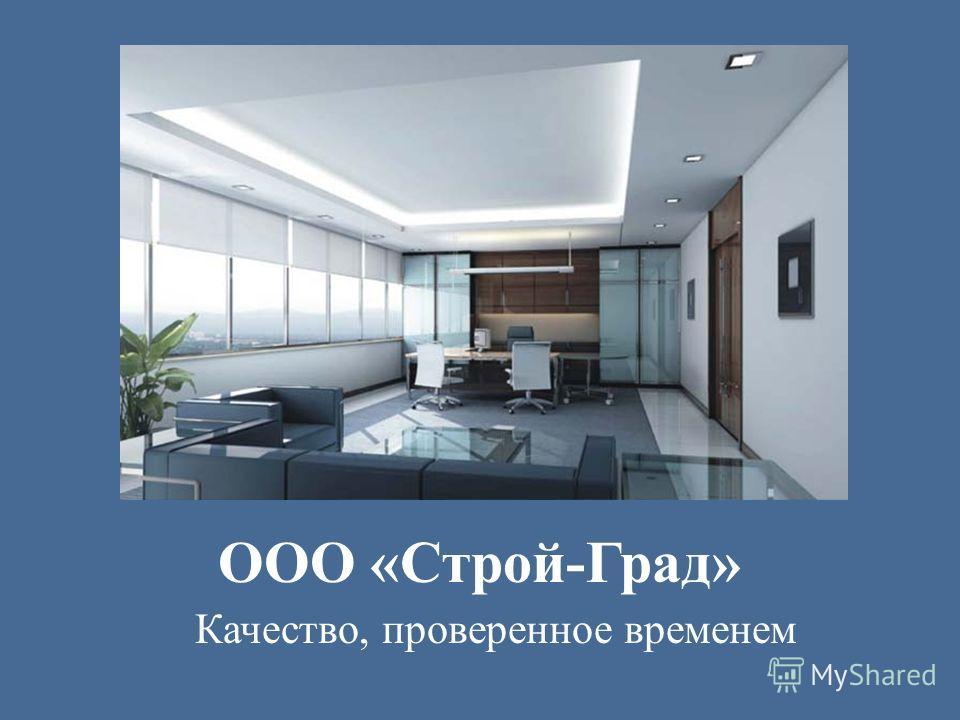 ООО «Строй-Град» Качество, проверенное временем