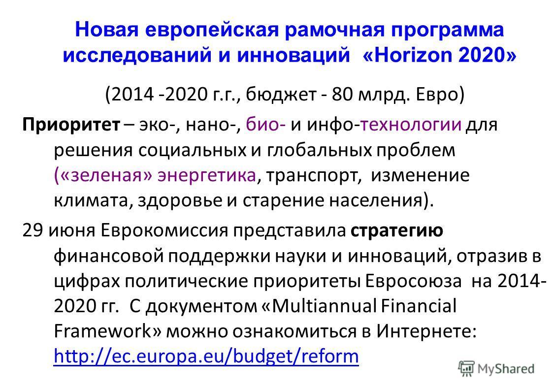 Новая европейская рамочная программа исследований и инноваций «Horizon 2020» (2014 -2020 г.г., бюджет - 80 млрд. Евро) Приоритет – эко-, нано-, био- и инфо-технологии для решения социальных и глобальных проблем («зеленая» энергетика, транспорт, измен