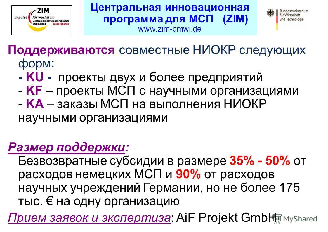 Поддерживаются совместные НИОКР следующих форм: - KU - проекты двух и более предприятий - KF – проекты МСП с научными организациями - KA – заказы МСП на выполнения НИОКР научными организациями Размер поддержки: Безвозвратные субсидии в размере 35% -