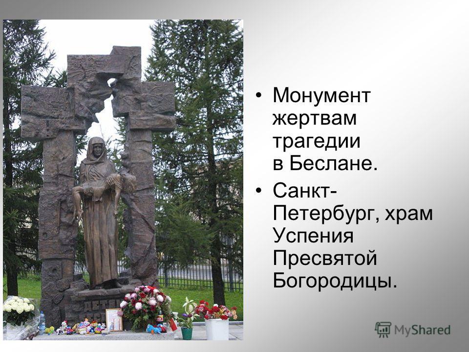 Монумент жертвам трагедии в Беслане. Санкт- Петербург, храм Успения Пресвятой Богородицы.