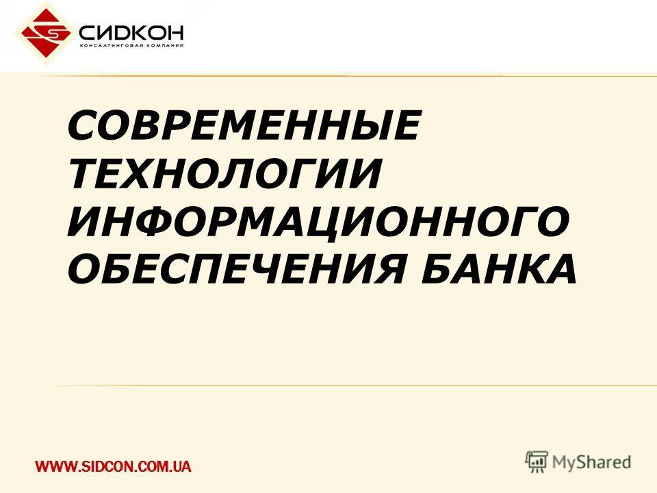 WWW.SIDCON.COM.UA СОВРЕМЕННЫЕ ТЕХНОЛОГИИ ИНФОРМАЦИОННОГО ОБЕСПЕЧЕНИЯ БАНКА