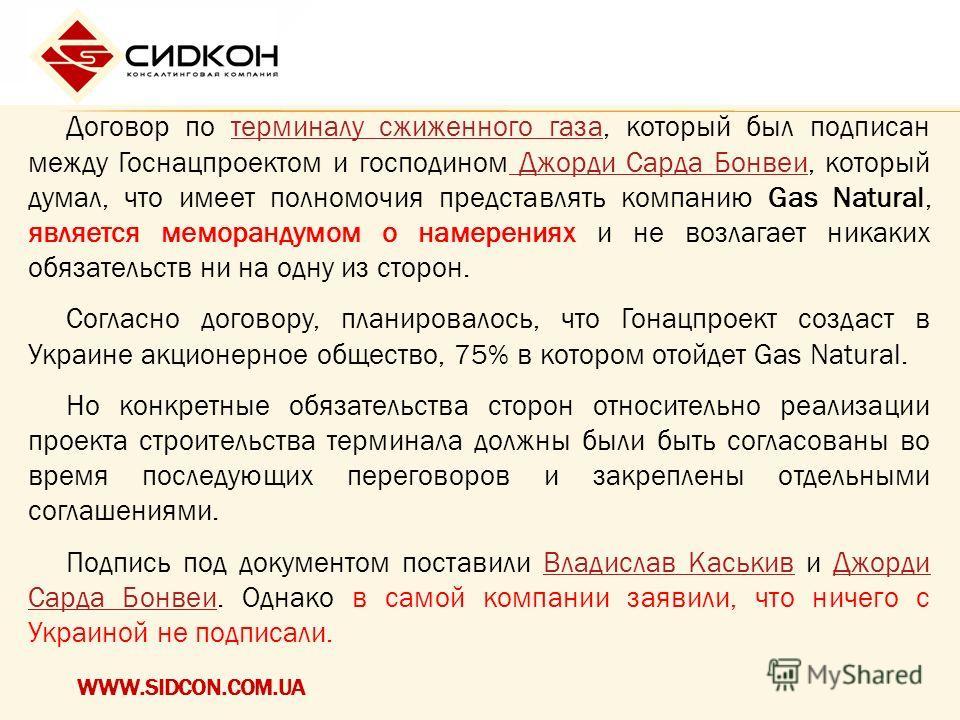 WWW.SIDCON.COM.UA Договор по терминалу сжиженного газа, который был подписан между Госнацпроектом и господином Джорди Сарда Бонвеи, который думал, что имеет полномочия представлять компанию Gas Natural, является меморандумом о намерениях и не возлага