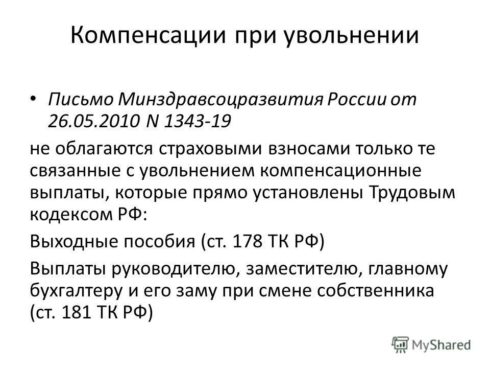 Компенсации при увольнении Письмо Минздравсоцразвития России от 26.05.2010 N 1343-19 не облагаются страховыми взносами только те связанные с увольнением компенсационные выплаты, которые прямо установлены Трудовым кодексом РФ: Выходные пособия (ст. 17