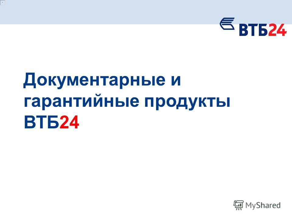 1 Документарные и гарантийные продукты ВТБ24
