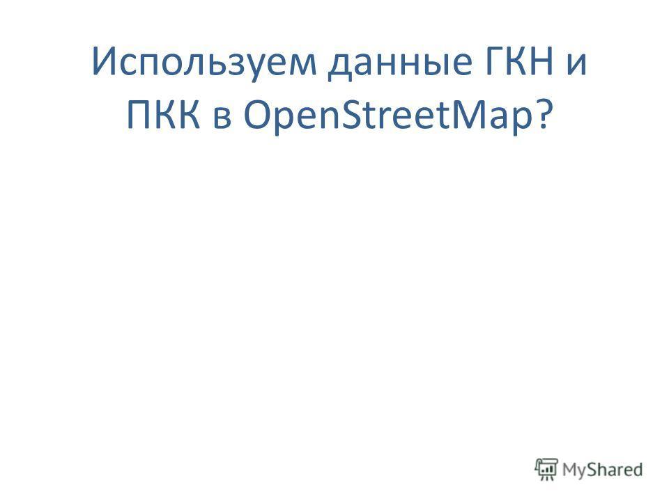 Используем данные ГКН и ПКК в OpenStreetMap?