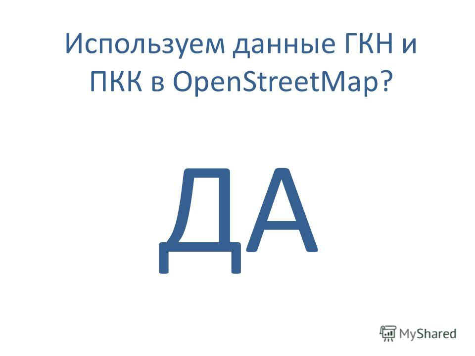 ДА Используем данные ГКН и ПКК в OpenStreetMap?