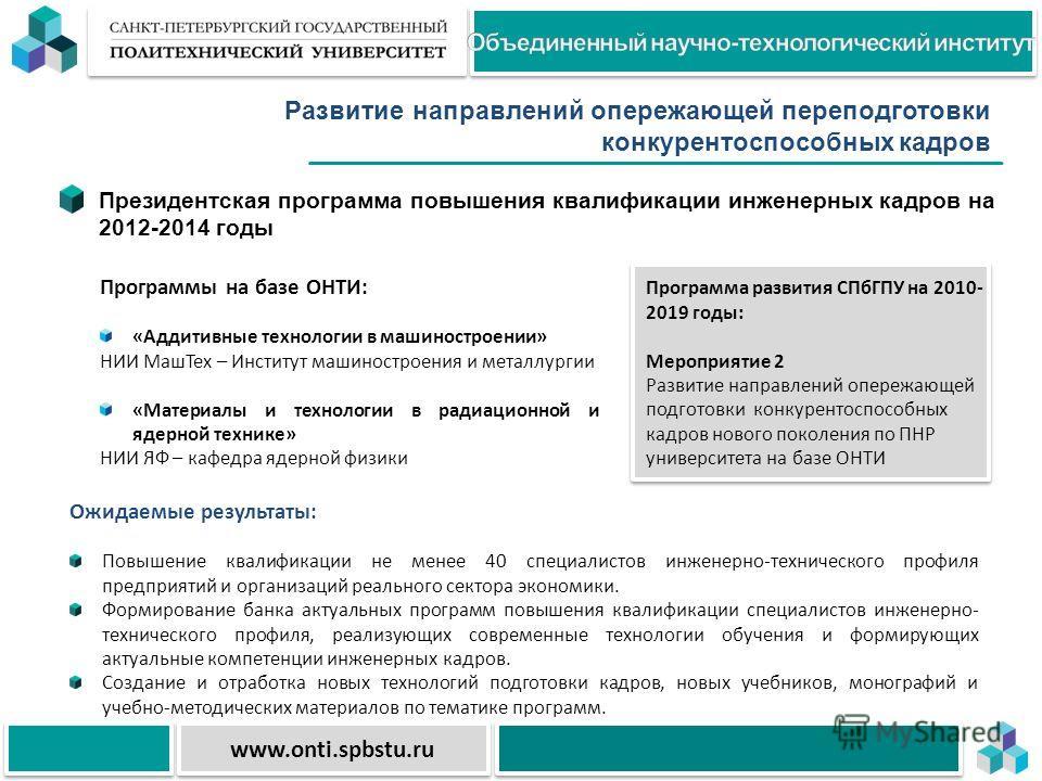 Попович А.А. Современные проблемы нанотехнологии.Учебно-методический комплекс.