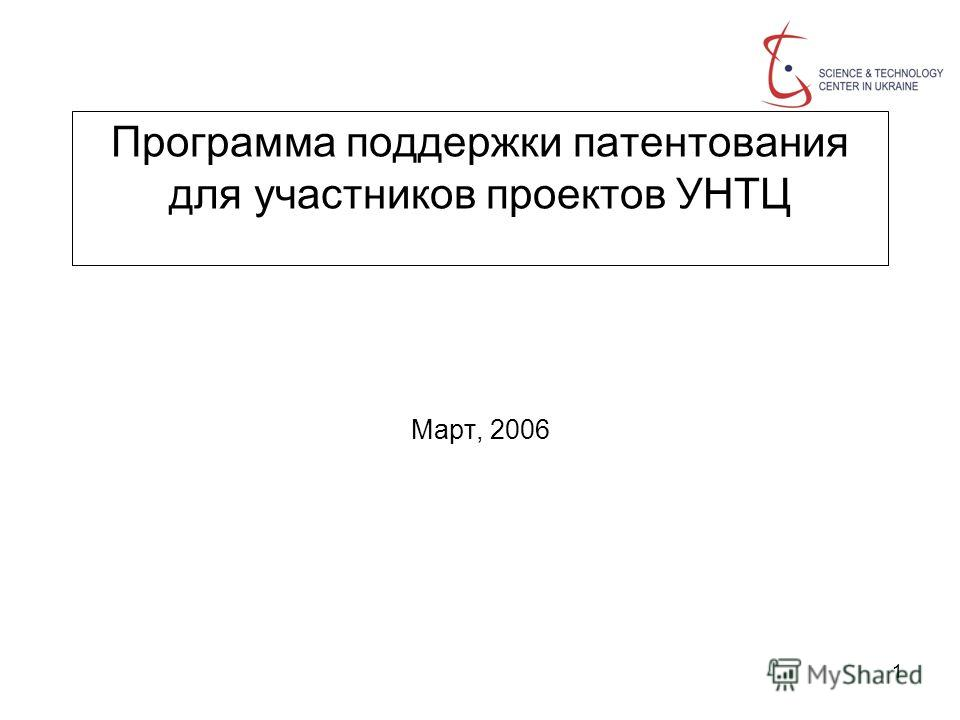 1 Программа поддержки патентования для участников проектов УНТЦ Март, 2006